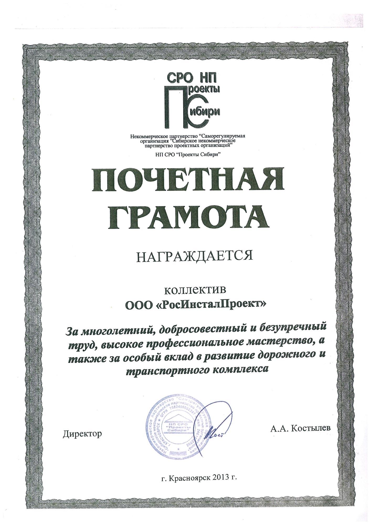 сибирского некоммерческого партнерства проектных организаций
